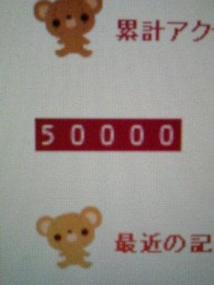キリ番「50000」証拠写真