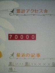 2007年4月5日,70000件突破!