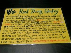『Real Thing Shakes』のコメント