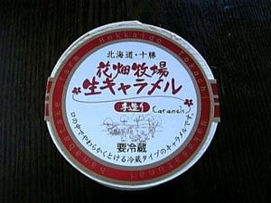 「花畑牧場 生キャラメル」
