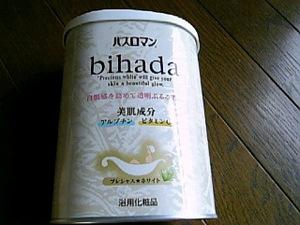 「バスロマン bihada プレシャス★ホワイト」