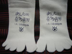 ドラマ『あしたの喜多善男』靴下☆