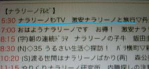 『ナラリーノモンTV』