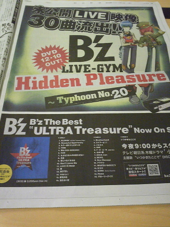 『LIVE-GYM Hidden Pleasure~Typhoon No.20~』朝日新聞広告