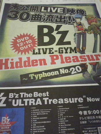 『LIVE-GYM Hidden Pleasure~Typhoon No.20~』朝日新聞広告アップ