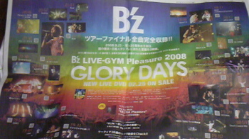 「B'z LIVE-GYM Pleasure 2008 -GLORY DAYS-」新聞広告(読売新聞)