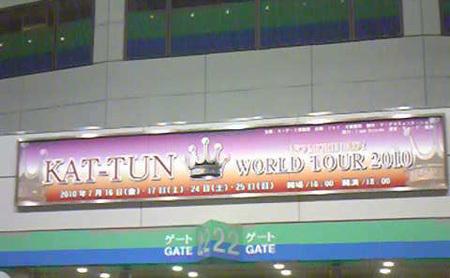 KAT-TUNのコンサート
