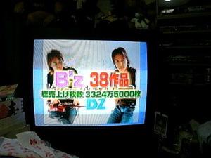テレビに!