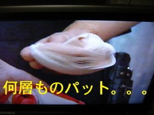 怒涛の胸パット〜〜〜!