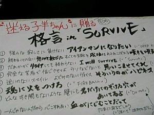 アルバム『SURVIVE』発売時のコメント