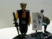 Mitsukuni