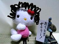 Nara_rino
