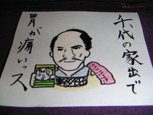 上川隆也さんの旗