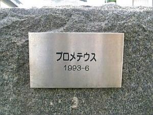 「1993〜6」って。
