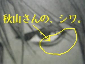 秋山さんのシワ