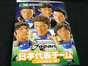 食玩「日本代表チーム」