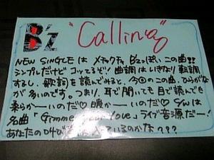 シングル『Calling』コメント