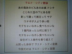 ヲエド・シティ音頭