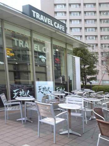 トラベルカフェ新宿サザンテラス店