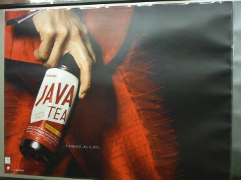 「JAVA TEA」の手