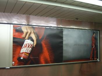 「JAVA TEA」のでかい広告