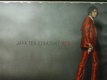「JAVA TEA」の広告、全身