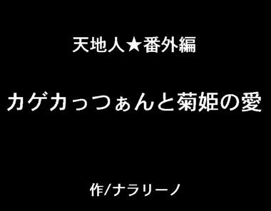 Tenchi30_1