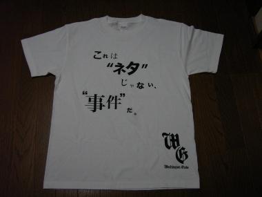 賞品のTシャツ