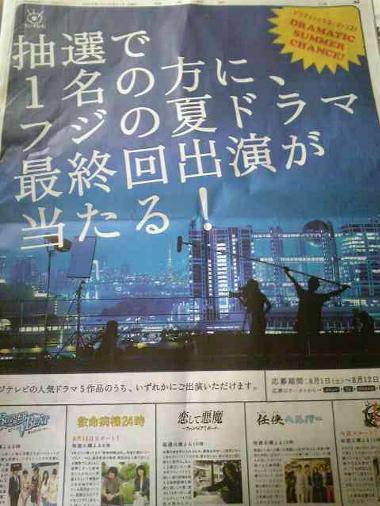読売・夏ドラ広告