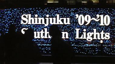 SHINJUKUサザンライツ