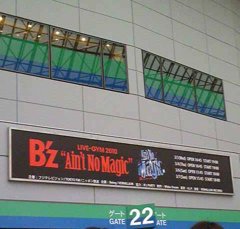 "B'z LIVE-GYM 2010 ""Ain't No Magic""ドーム公演(3月3日・東京ドーム)"
