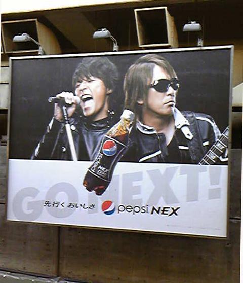 ペプシネックス広告