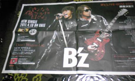 B'z LIVE-GYM 2011開催決定