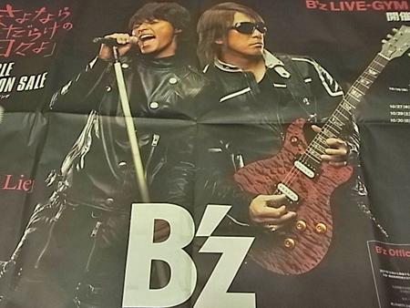 あらためまして、B'zニューシングル発売告知&LIVE-GYM 2011決定の新聞広告