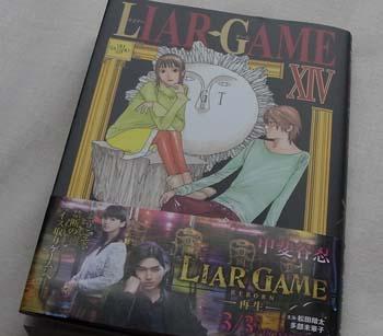『ライアーゲーム』14巻