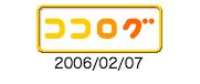 10年経った