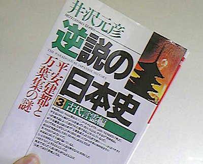 『逆説の日本史』